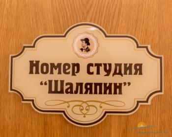 2-местный 2-комнатный номер Студия Шаляпин.jpg