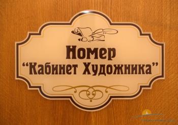 1-местный 1-комнатный номер  Стандарт Кабинет Художника.jpg