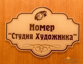 2-местный 1-комнатный номер  Студия Художника.jpg