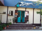 джаз-кафе Богема